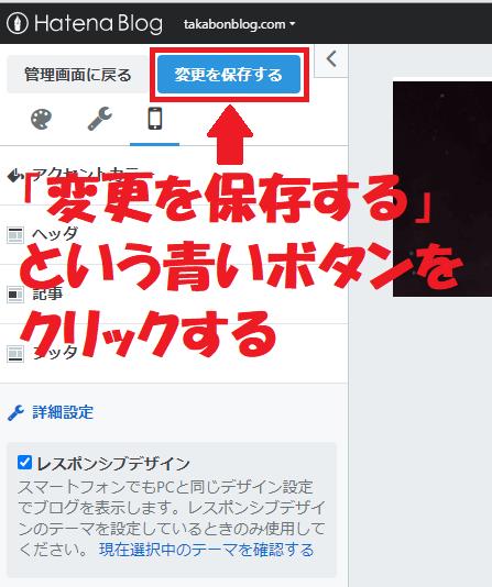 「変更を保存する」という青いボタンをクリックする