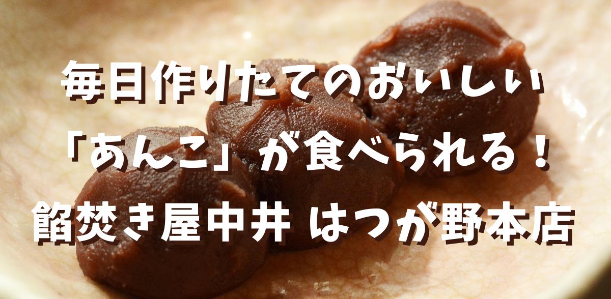 毎日作りたてのおいしい 「あんこ」が食べられる! 餡焚き屋中井 はつが野本店
