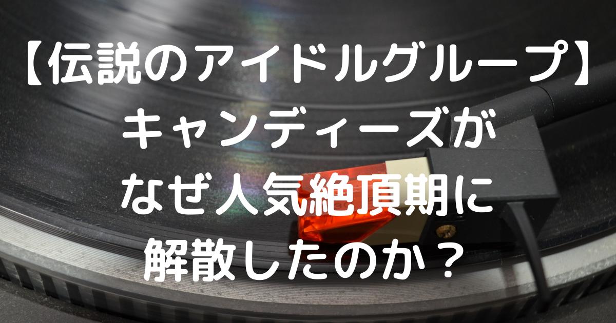 【伝説のアイドルグループ】キャンディーズがなぜ人気絶頂期に解散したのか?