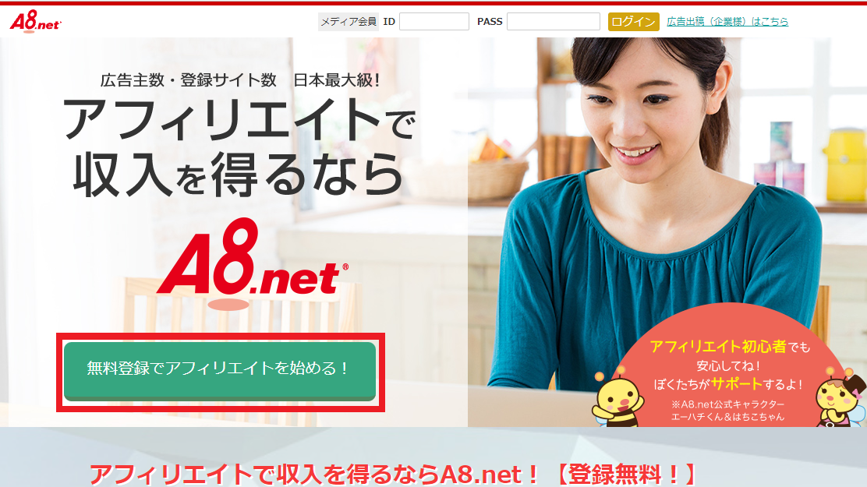 A8.netのプロモーション画面