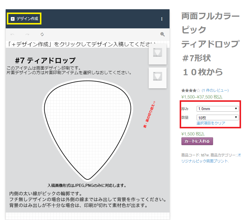 f:id:takachan8080:20170218082747p:plain