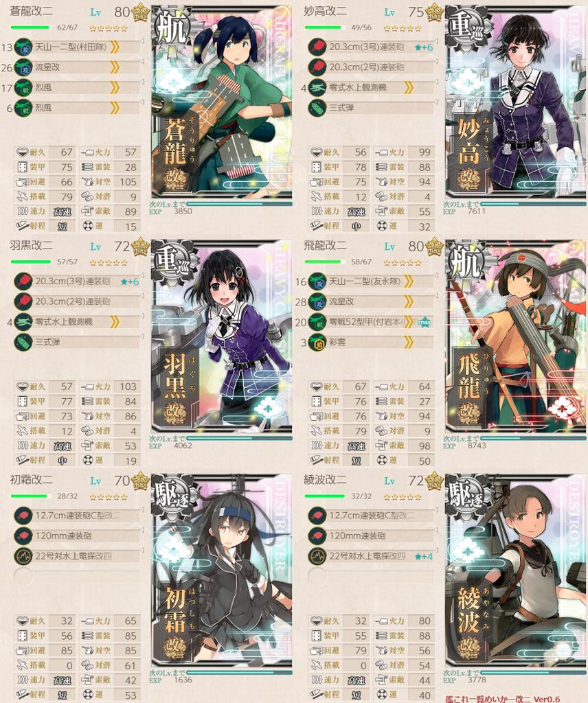f:id:takachan8080:20180821000054p:plain