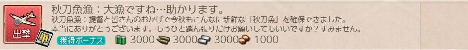 f:id:takachan8080:20181011221342j:plain