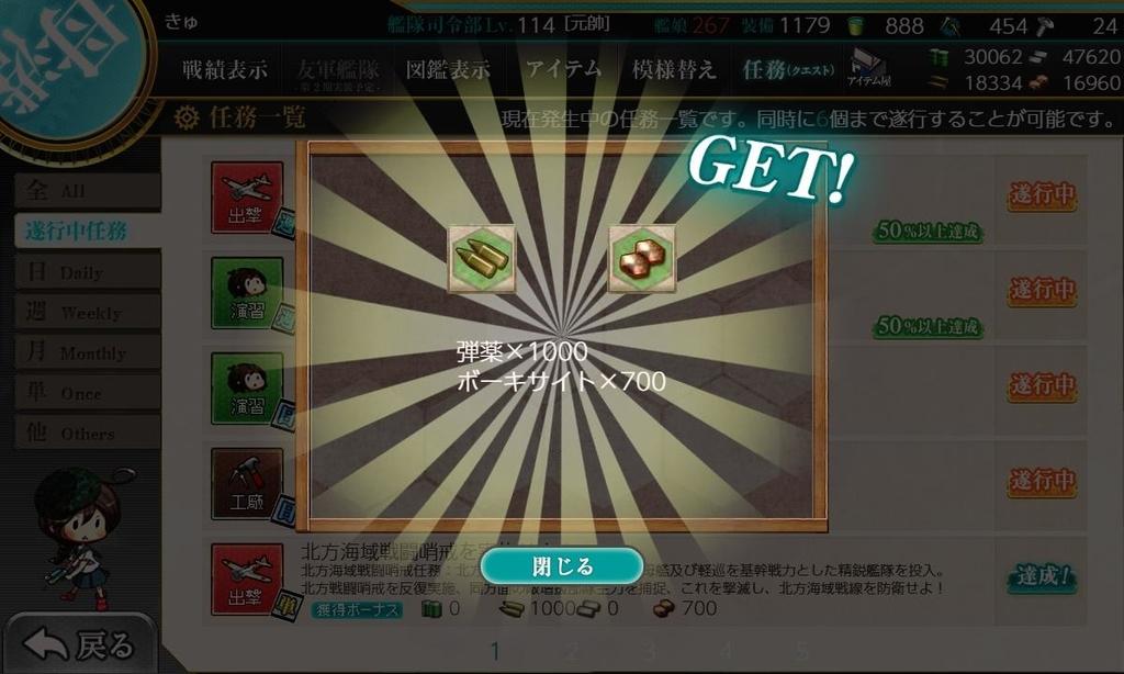 f:id:takachan8080:20181106090005j:plain
