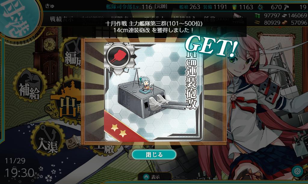 f:id:takachan8080:20181129193647p:plain