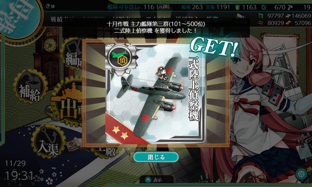 f:id:takachan8080:20181129193648p:plain