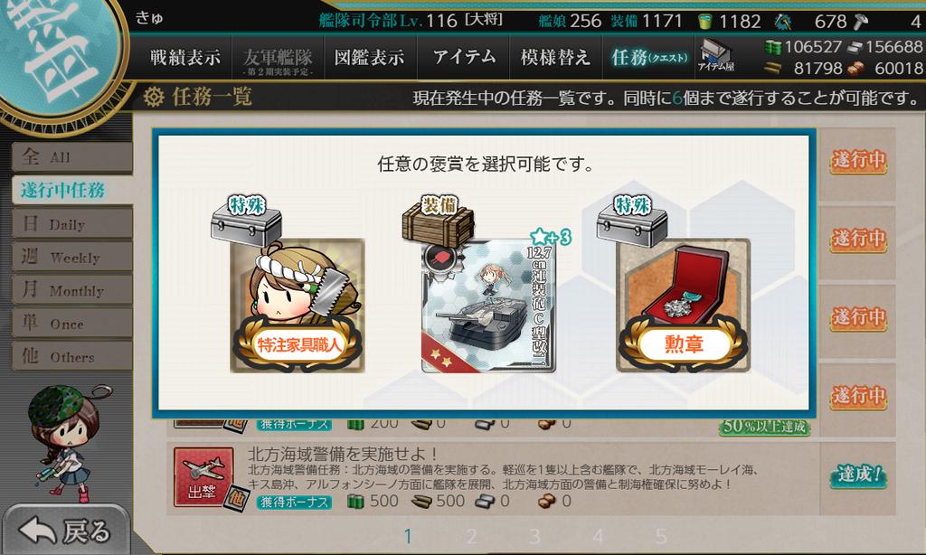 f:id:takachan8080:20181203084355p:plain
