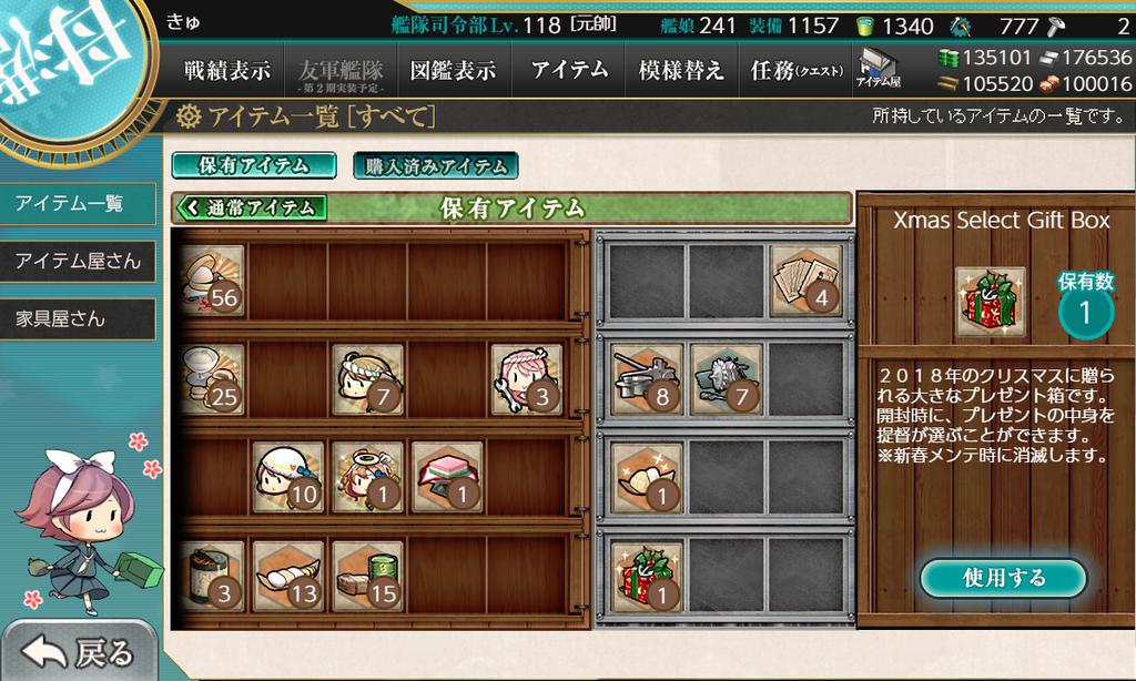 f:id:takachan8080:20181224002837p:plain