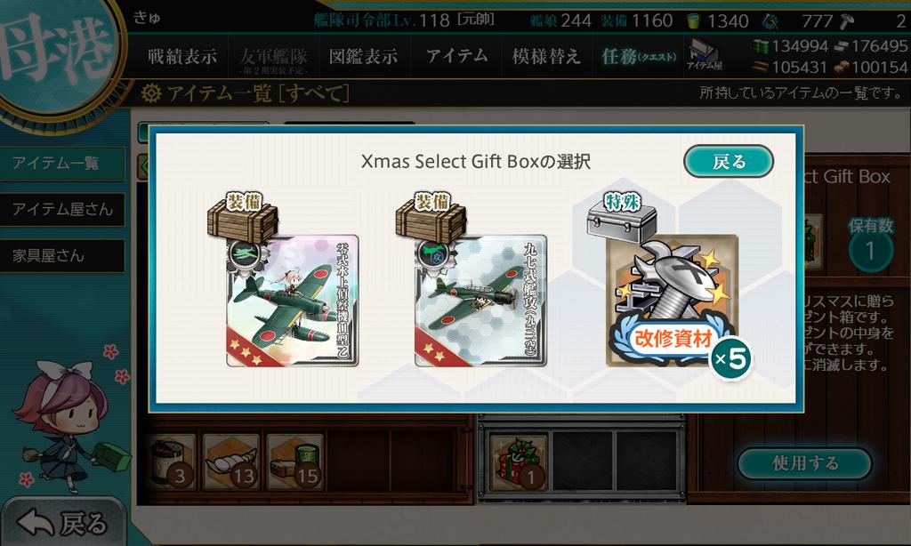 f:id:takachan8080:20181224003005p:plain