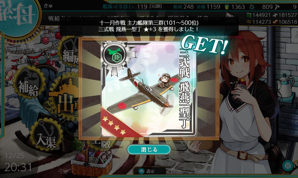 f:id:takachan8080:20181225212535p:plain