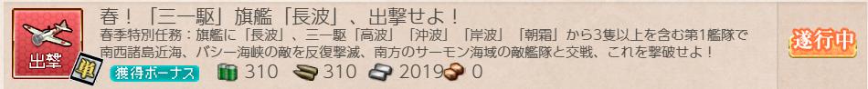 f:id:takachan8080:20190324003235p:plain