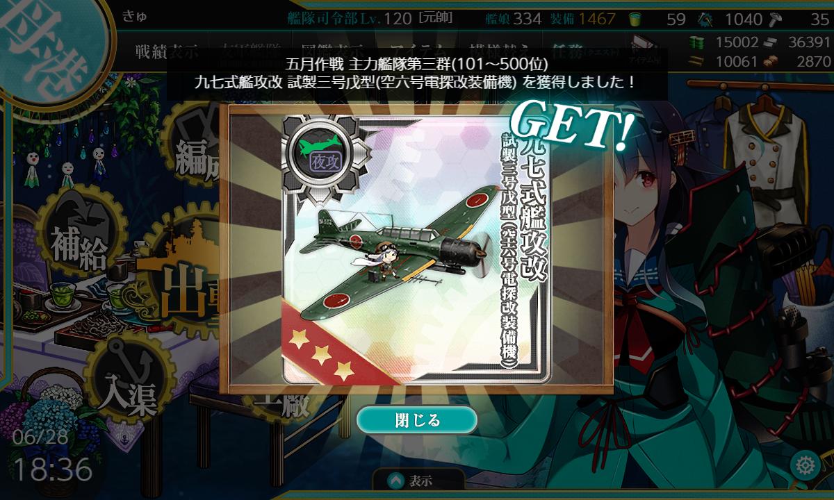 f:id:takachan8080:20190628184226p:plain