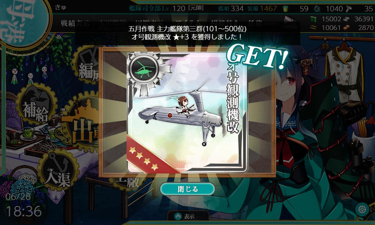 f:id:takachan8080:20190628184229p:plain