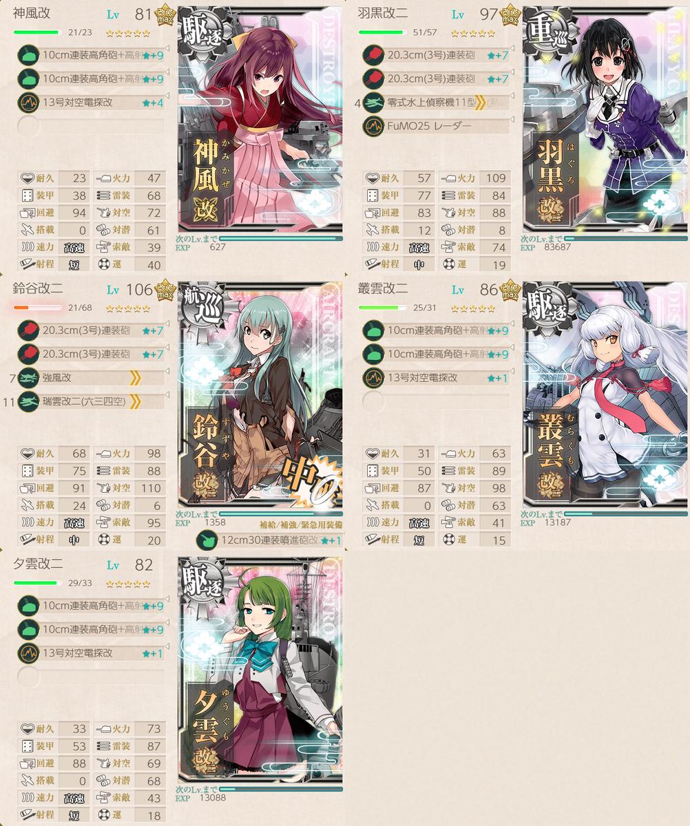 f:id:takachan8080:20190718224057p:plain