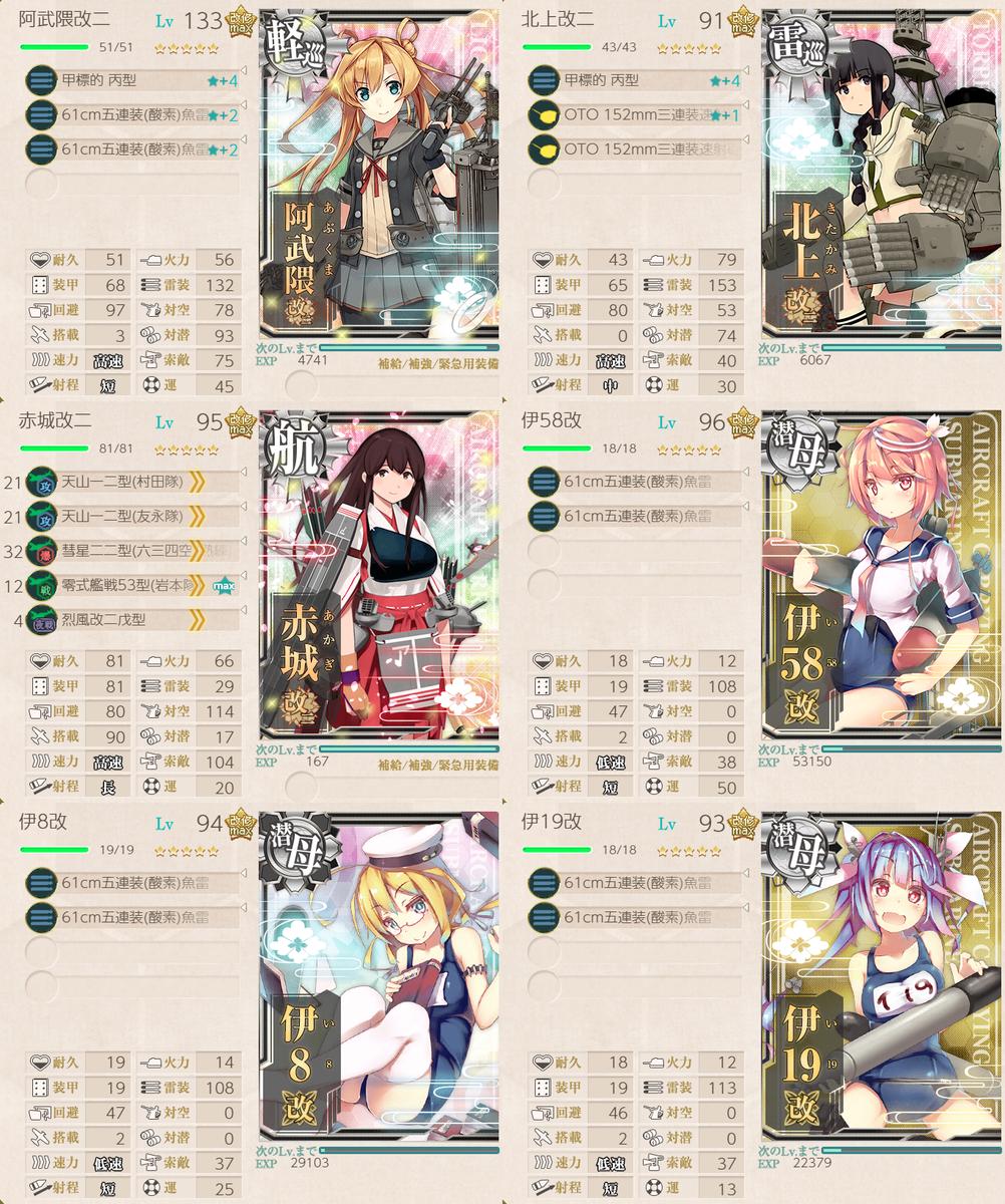 f:id:takachan8080:20190802191132p:plain