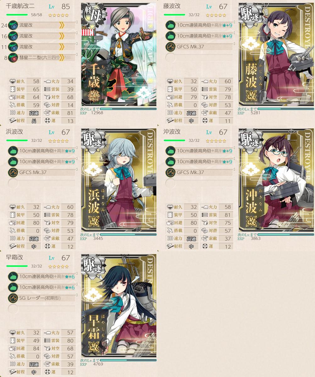 f:id:takachan8080:20190802201010p:plain