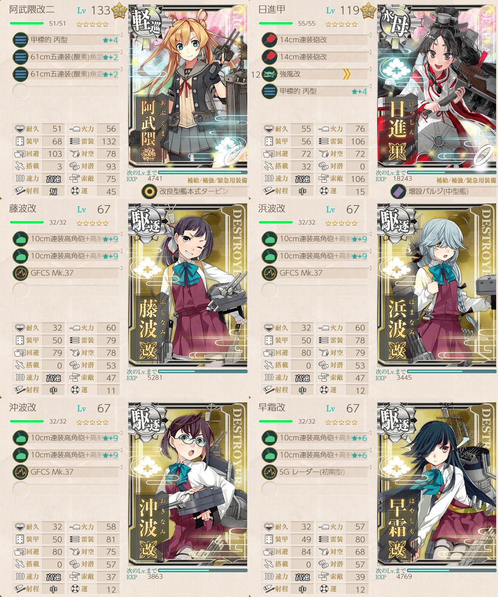 f:id:takachan8080:20190802201051p:plain