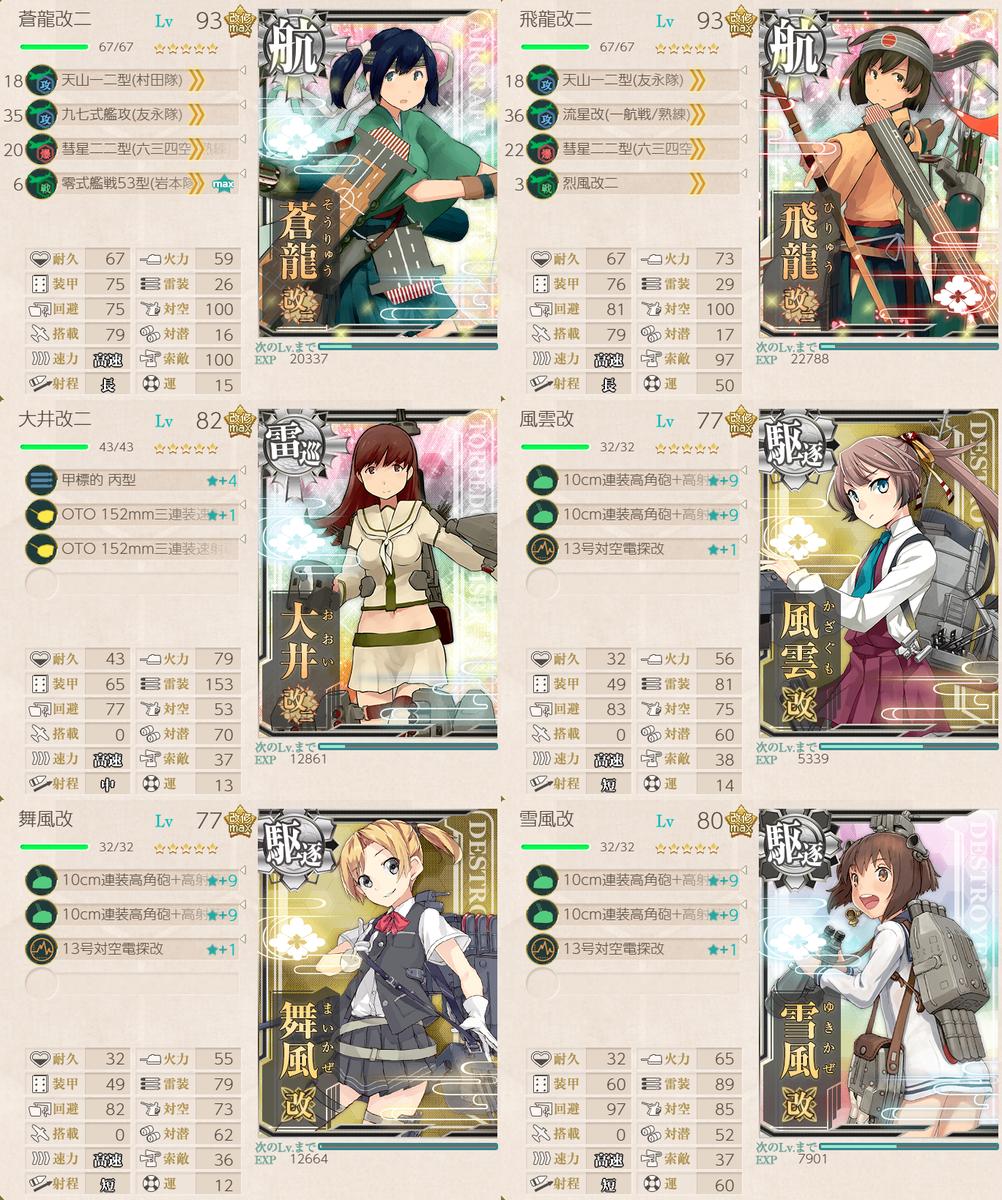f:id:takachan8080:20190802210221p:plain