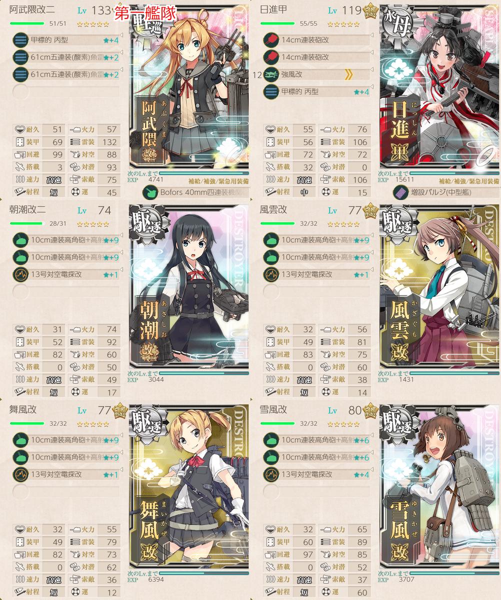 f:id:takachan8080:20190808214425p:plain