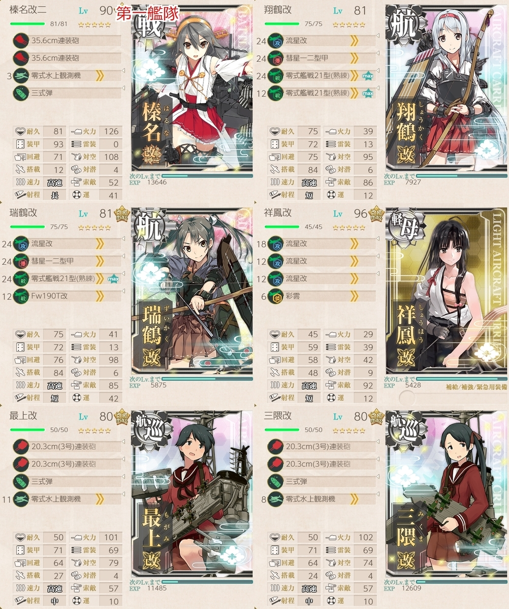 f:id:takachan8080:20200608173347j:plain
