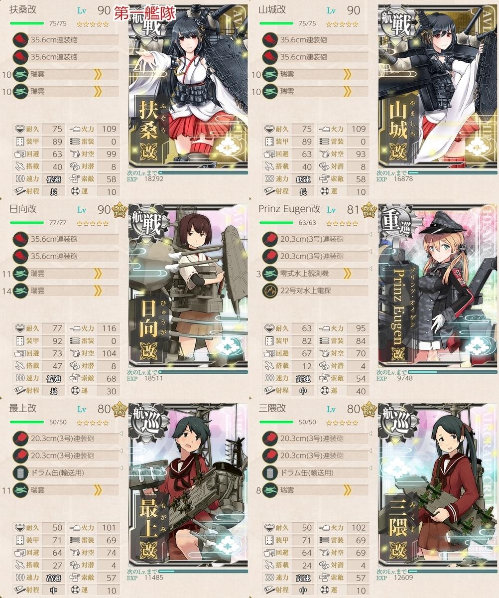 f:id:takachan8080:20200608200722j:plain