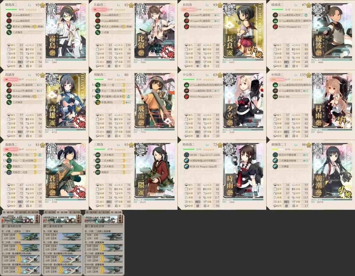 f:id:takachan8080:20200715095100j:plain