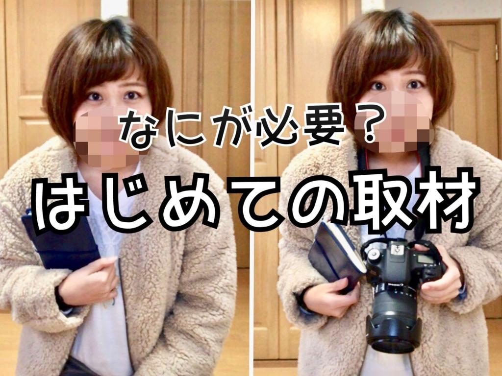 f:id:takada128:20171120164228j:plain
