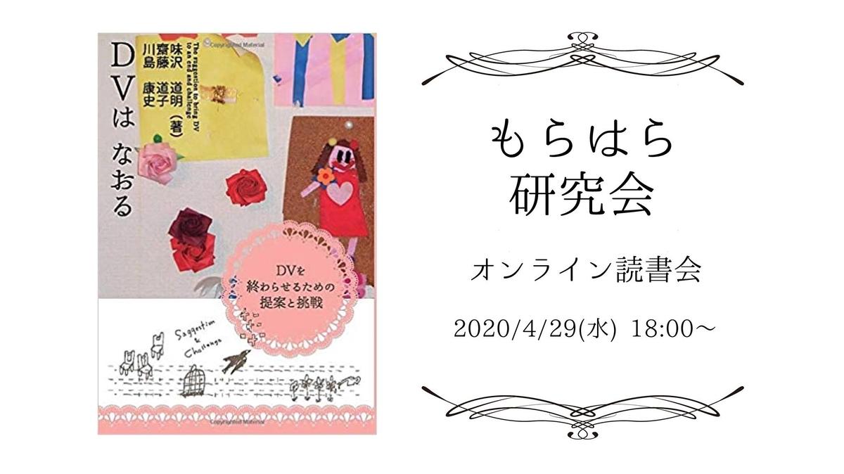 f:id:takadamanami0318:20200429230236j:plain