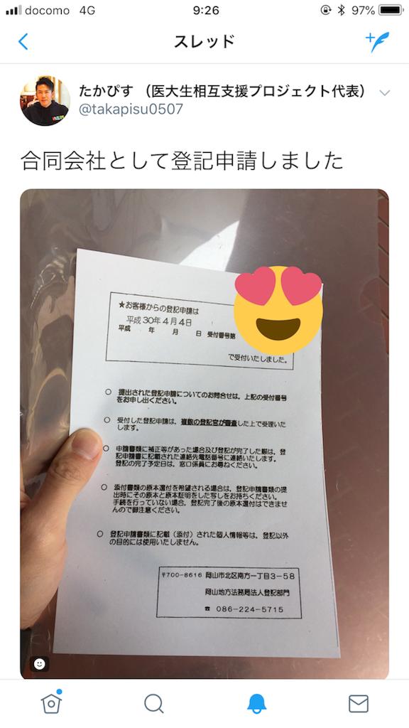 f:id:takafumiharada0507:20180405092714p:image