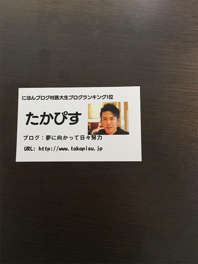 f:id:takafumiharada0507:20180420100647j:image