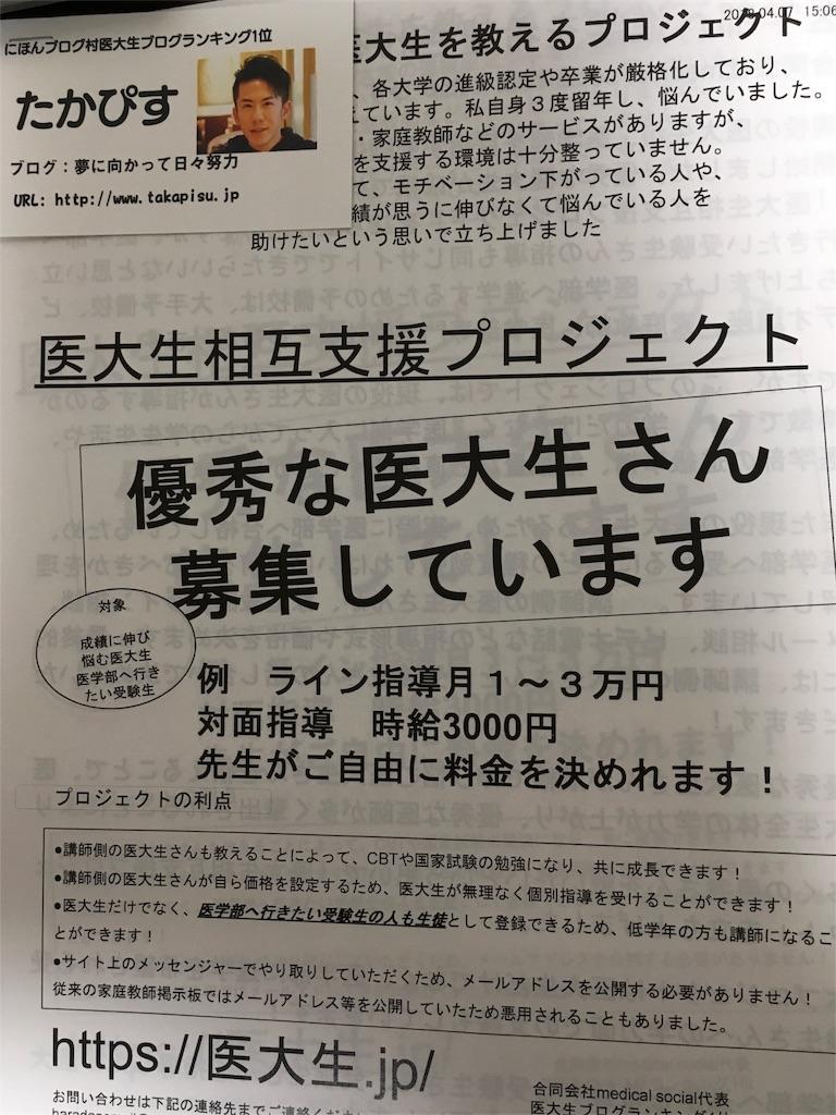 f:id:takafumiharada0507:20180420101005j:image