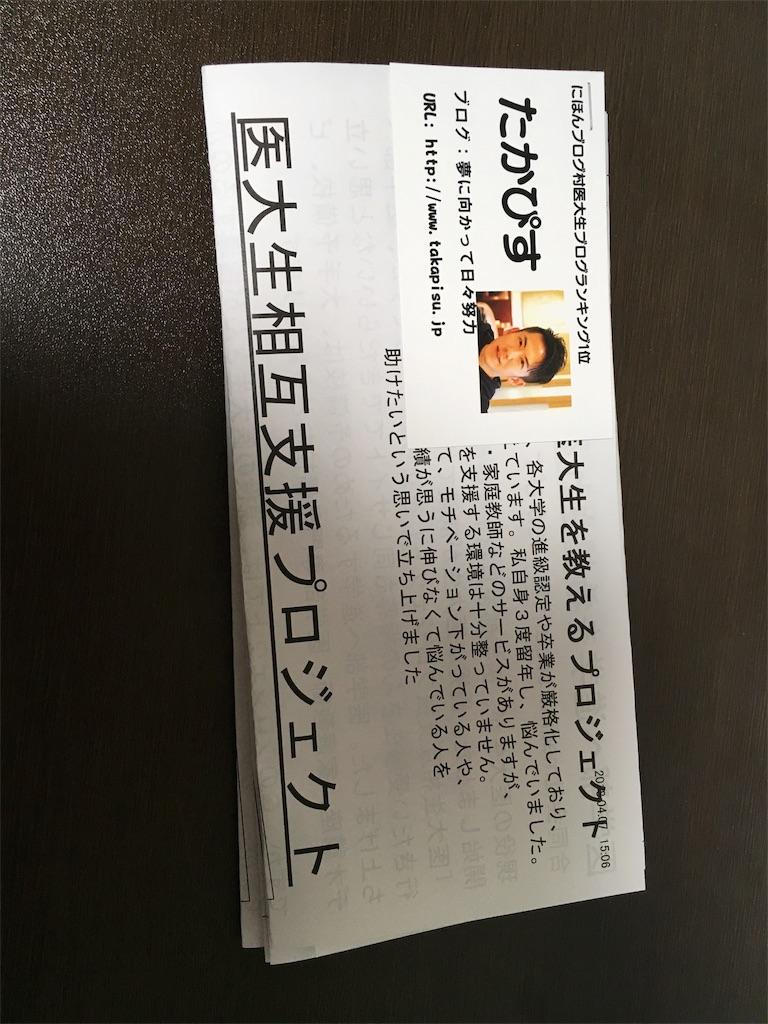 f:id:takafumiharada0507:20180420101028j:image