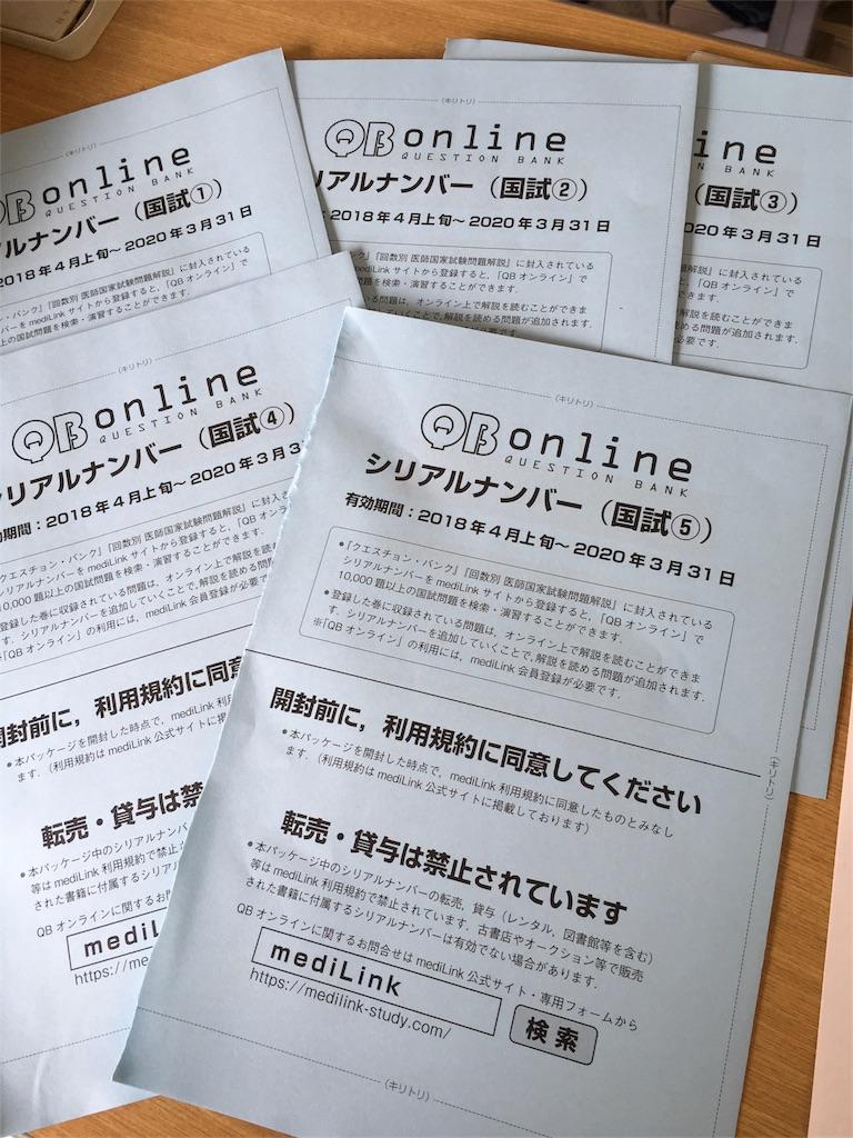 f:id:takafumiharada0507:20180608100911j:image