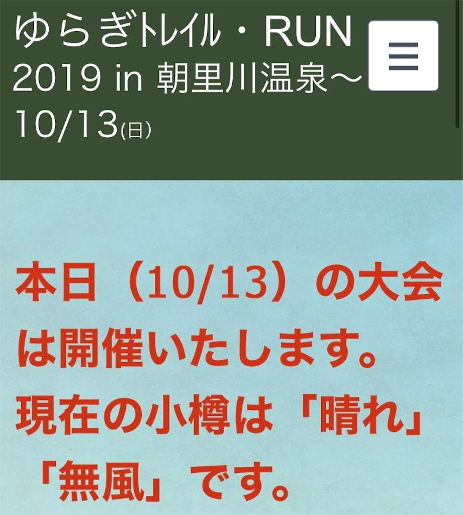 f:id:takagiakito-ktm:20191015200419j:image