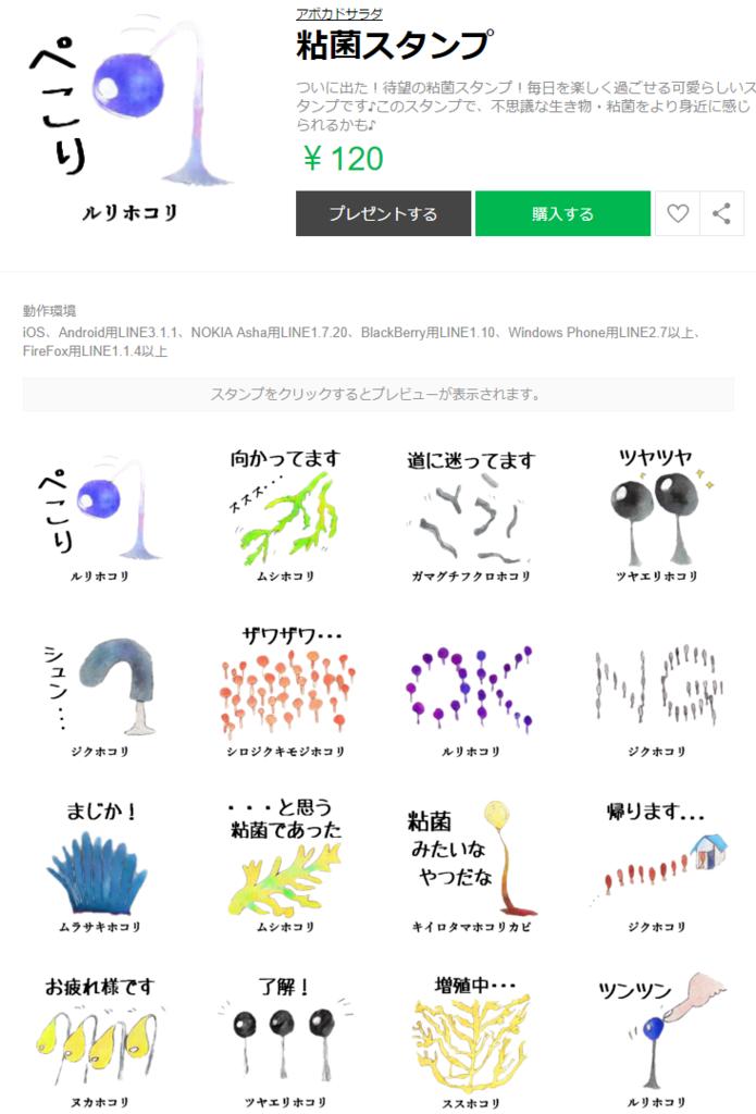 f:id:takagusu:20170311190322p:plain