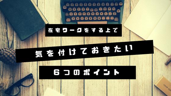 f:id:takahai:20180809181456p:plain