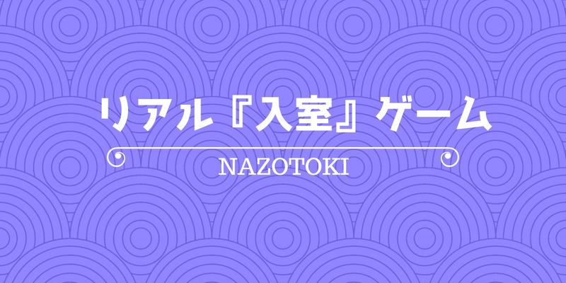 f:id:takahai:20180830184309p:plain