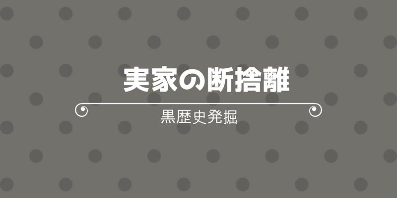 f:id:takahai:20180831185509p:plain