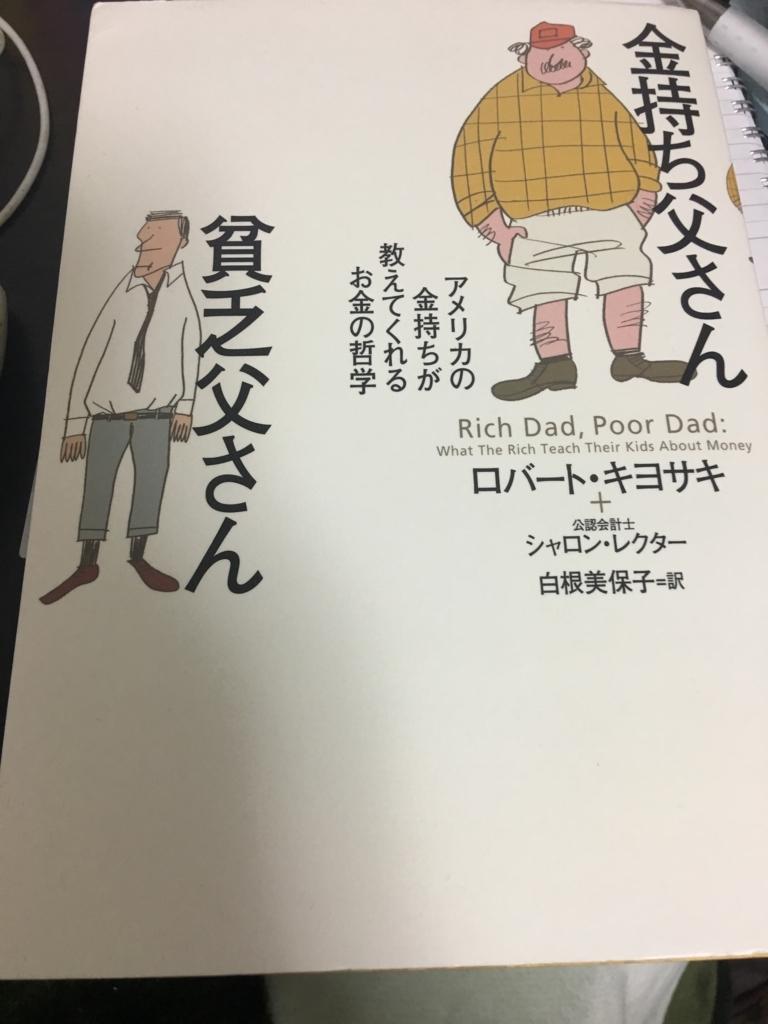 f:id:takahakokun1011:20180111221657j:plain