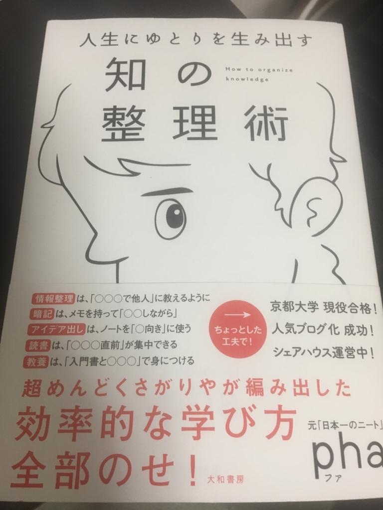 f:id:takahakokun1011:20180201214717j:plain