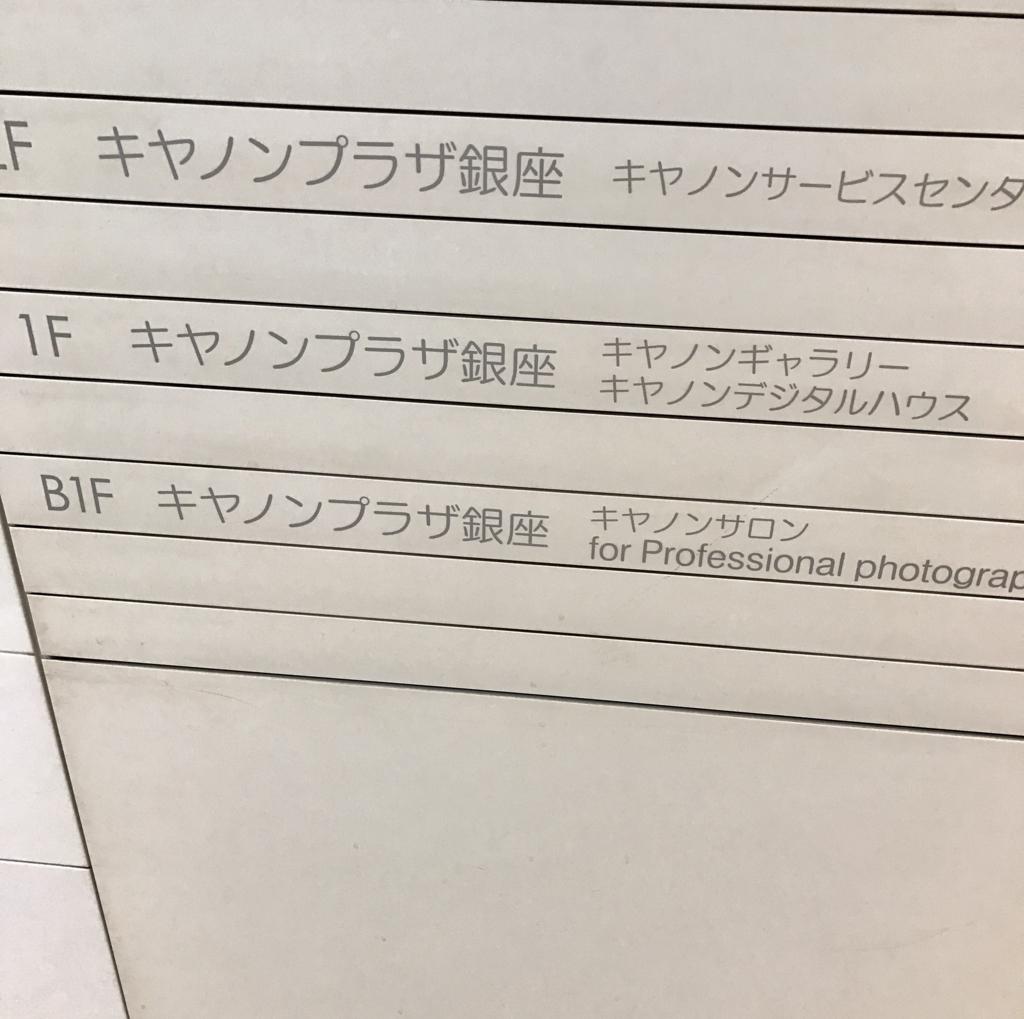 f:id:takahashi-ironworks:20170328190951j:plain