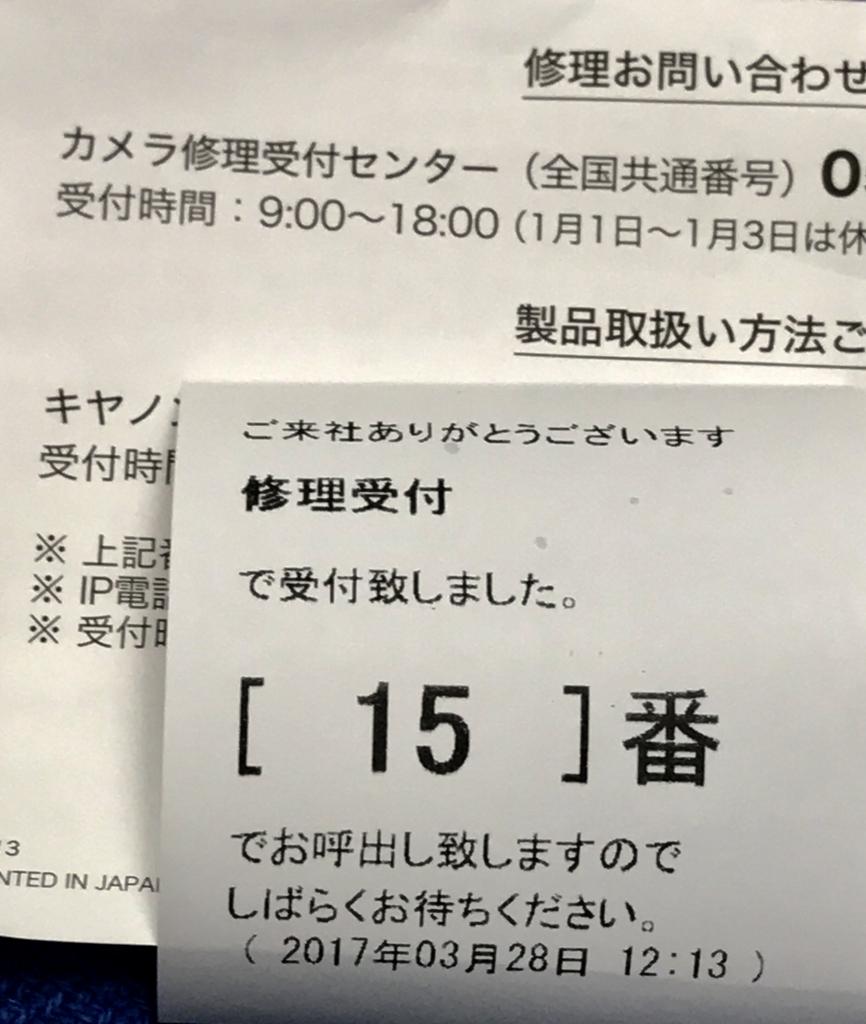 f:id:takahashi-ironworks:20170328191028j:plain