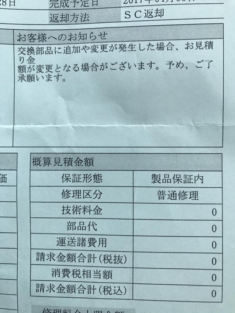f:id:takahashi-ironworks:20170412141753j:plain