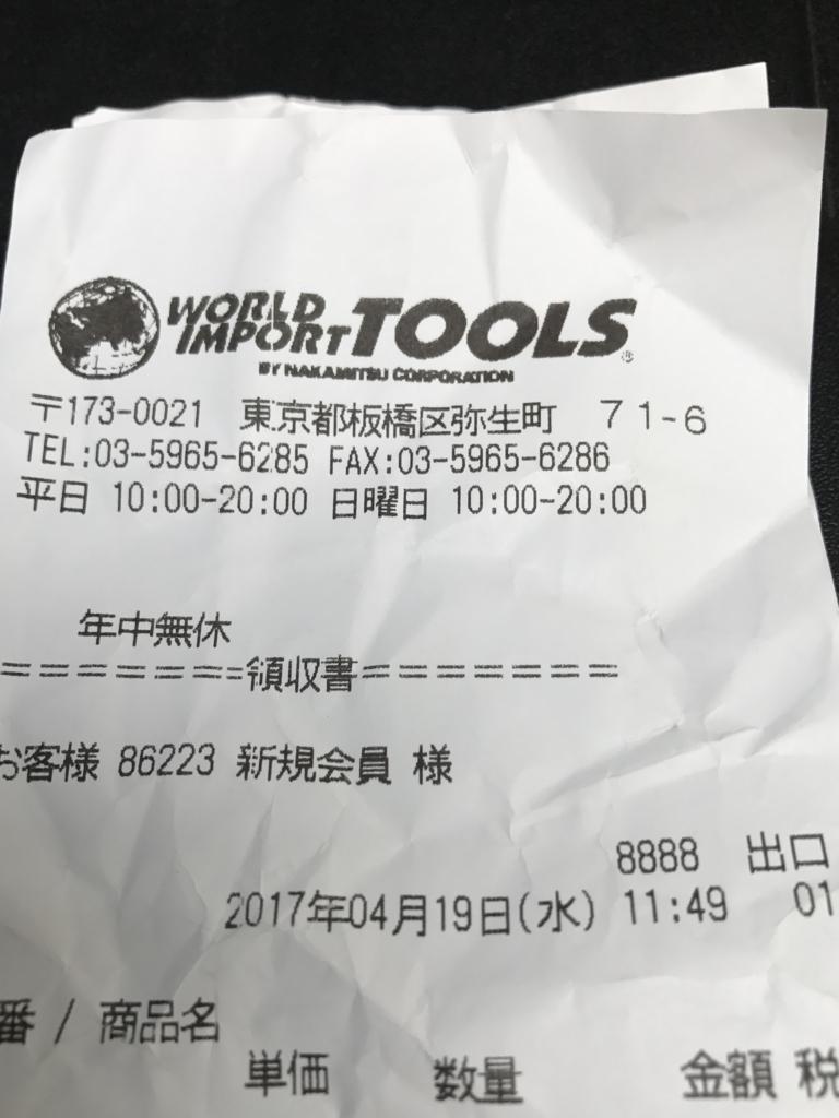 f:id:takahashi-ironworks:20170420185339j:plain