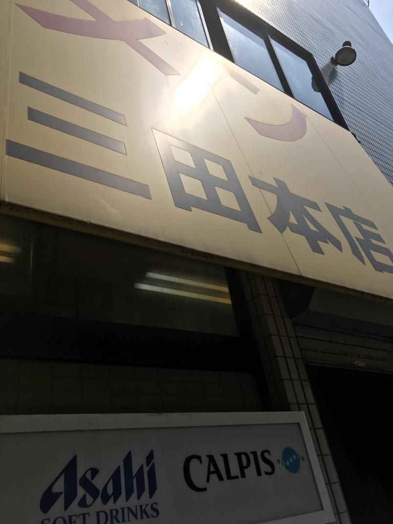 f:id:takahashi-ironworks:20170710103425j:plain