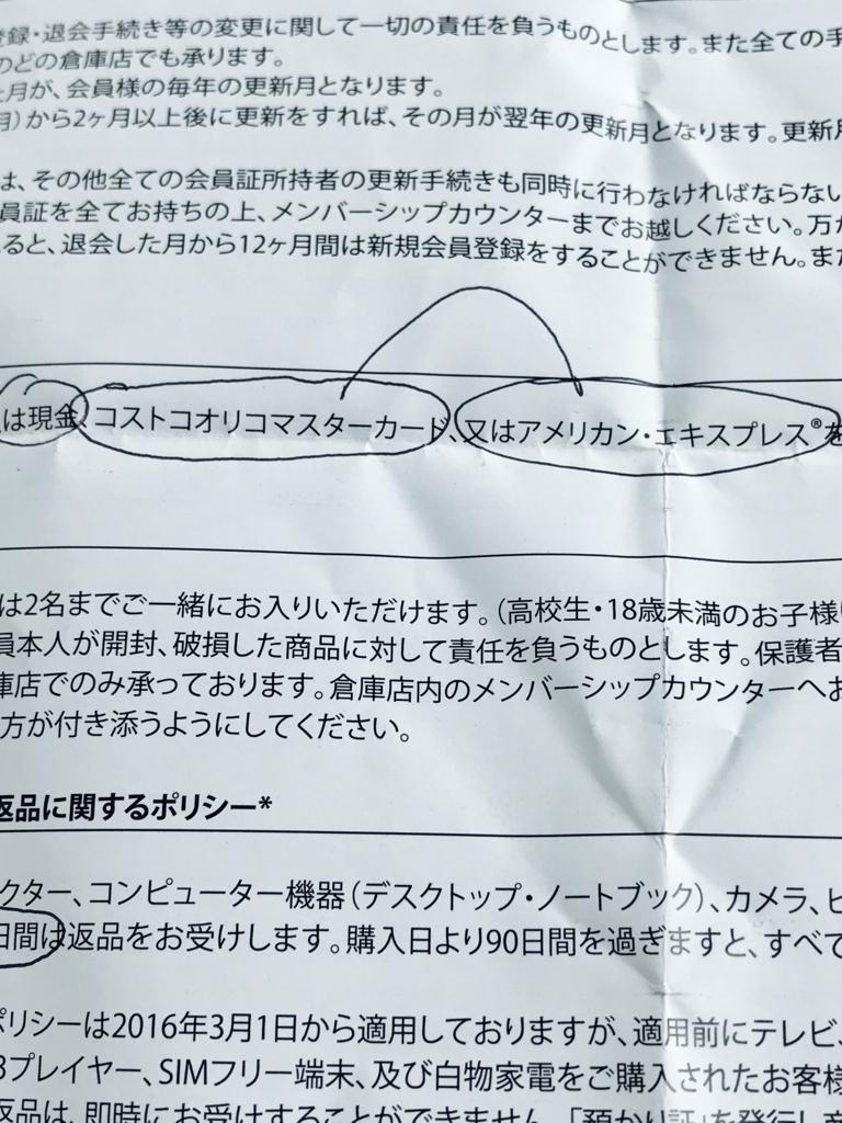 f:id:takahashi-ironworks:20170821100646j:plain