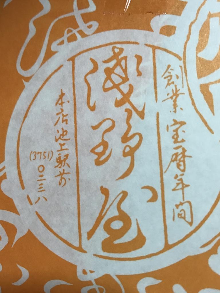 f:id:takahashi-ironworks:20170909191210j:plain