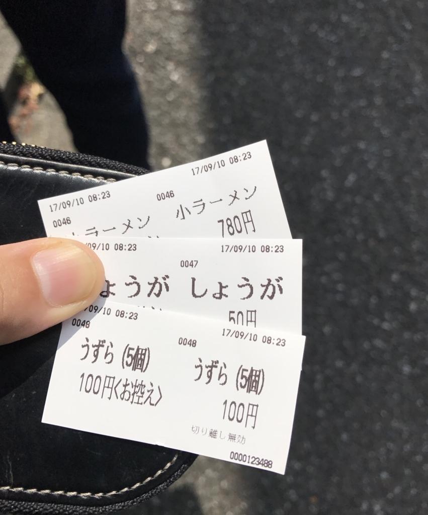 f:id:takahashi-ironworks:20170912042940j:plain