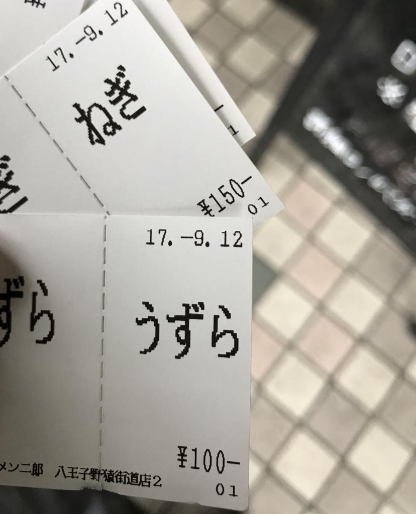 f:id:takahashi-ironworks:20170913011028j:plain