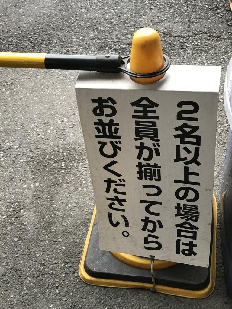 f:id:takahashi-ironworks:20170913013254j:plain